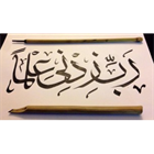 A Beginner's Guide to Arabic Calligraphy (Mac & PC) Discount