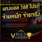 Vegus168win Online Football Betting