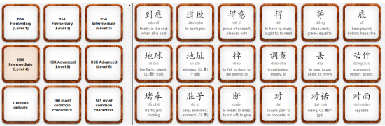 Easy Hanzi, Other Utilities Software Screenshot