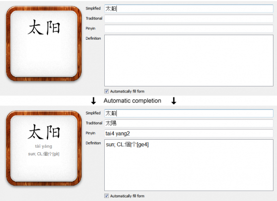 Easy Hanzi, Software Utilities Screenshot