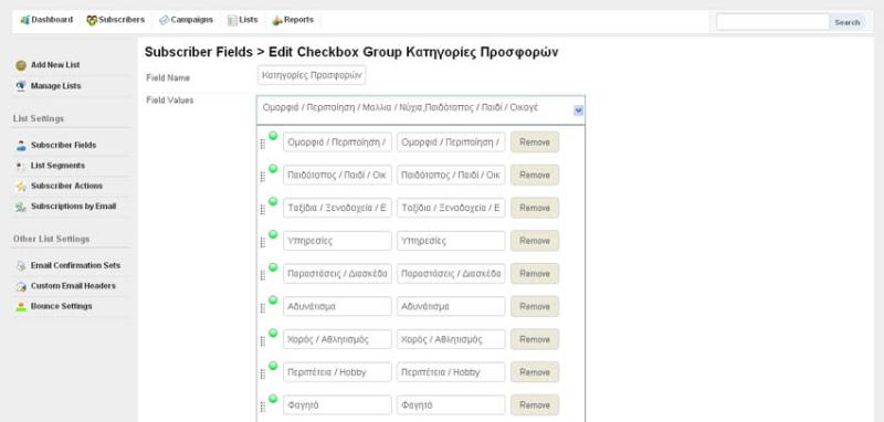 Email Marketing Software Screenshot 11