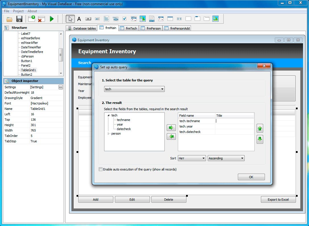 My Visual Database, Development Software Screenshot