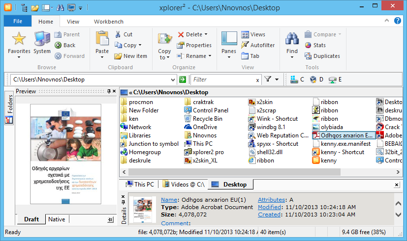 xplorer² version 3.4! Screenshot